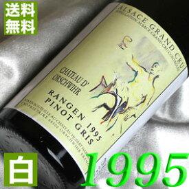 【送料無料】 1995年 白ワイン アルザス・ピノ・グリ グラン・クリュ・ランゲン [1995] 750ml フランス ワイン アルザス 辛口 ドルシュヴィール [1995] 平成7年 お誕生日 結婚式 結婚記念日の プレゼント に誕生年 生まれ年のワイン!