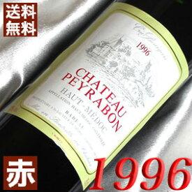 【送料無料】 1996年 シャトー・ペイラボン [1996] 750ml フランス ワイン ボルドー オー・メドック 赤ワイン ミディアムボディ [1996] 平成8年 お誕生日・結婚式・結婚記念日の プレゼント に誕生年・生まれ年のワイン!