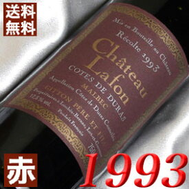 【送料無料】 1993年 コート・ド・デュラス マルベック [1993] 750ml フランス ワイン 南西地方 赤ワイン ミディアムボディ [1993] 平成5年 お誕生日 結婚式 結婚記念日 プレゼント に生まれ年のワイン!