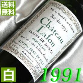 【送料無料】 白ワイン 1991年 コート・ド・デュラス セミヨン [1991] 750mlフランス ワイン 南西地方 辛口 シャトー・ラフォン [1991] 平成3年 お誕生日 結婚式 結婚記念日の プレゼント に生まれ年のワイン!