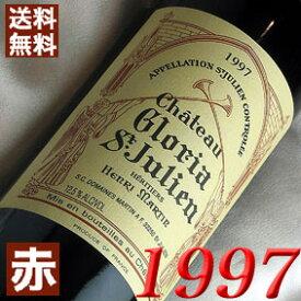 【送料無料】 1997年 シャトー・グロリア [1997] 750ml フランス ワイン ボルドー サンジュリアン 赤ワイン フルボディ [1997] 平成9年 お誕生日 結婚式 結婚記念日の プレゼント に誕生年 生まれ年のワイン!