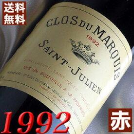 【送料無料】 1992年 クロ・デュ・マルキ [1992] 750ml フランス ワイン ボルドー サンジュリアン 赤ワイン ミディアムボディ [1992] 平成4年 お誕生日 結婚式の プレゼント に生まれ年のワイン!