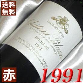 【送料無料】1991年 シャトー・ピブラン [1991] 750ml フランス ワイン ボルドー ポイヤック 赤ワイン ミディアムボディ [1991] 平成3年 お誕生日 結婚式 結婚記念日の プレゼント に 誕生年 生まれ年のワイン