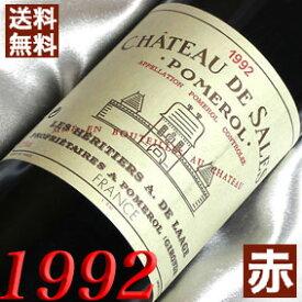 【送料無料】 1992年 シャトー・ド・サル [1992] 750ml フランス ワイン ボルドー ポムロル 赤ワイン ミディアムボディ [1992] 平成4年 お誕生日 結婚式 結婚記念日 プレゼント 生まれ年 の ワイン!