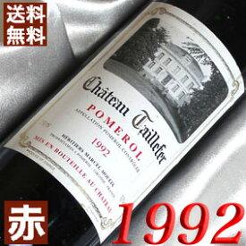 【送料無料】 1992年 シャトー・タイユフェール [1992] 750ml フランス ワイン ボルドー ポムロル 赤ワイン ミディアムボディ [1992] 平成4年 お誕生日 結婚式 結婚記念日 プレゼント に生まれ年のワイン!