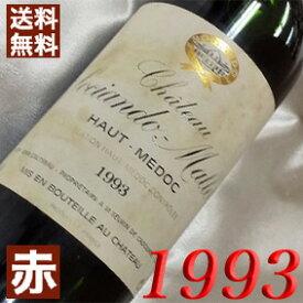 【送料無料】 1993年 シャトー・ソシアンド・マレ [1993] 750ml フランス ワイン ボルドー オー・メドック 赤ワイン フルボディ [1993] 平成5年 お誕生日 結婚式 結婚記念日の プレゼント に誕生年 生まれ年 wine