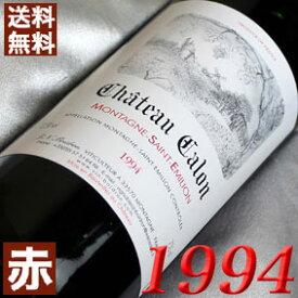 【送料無料】 1994年 シャトー カロン [1994] 750ml フランス ワイン ボルドー モンターニュ・サンテミリオン 赤ワイン ミディアムボディ [1994] 平成6年 お誕生日 結婚式 結婚記念日の プレゼント に誕生年 生まれ年のワイン!