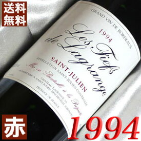 【送料無料】 1994年 レ・フィエフ・ド ラグランジェ [1994] 750ml フランス ワイン ボルドー サンジュリアン 赤ワイン ミディアムボディ [1994] 平成6年 お誕生日 結婚式 結婚記念日の プレゼント に誕生年 生まれ年 wine