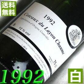 1992年 甘口 コトー・デュ・レイヨン ショーム [1992] 750ml フランス ヴィンテージ ワイン ロワール 白ワイン ミッシェル・ブルアン [1992] 平成4年 お誕生日 結婚式 結婚記念日 プレゼント ギフト 対応可能 誕生年 生まれ年 wine