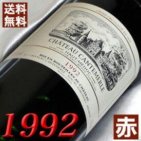【送料無料】 1992年 シャトー・カントメルル [1992] 750ml フランス ワイン ボルドー オー・メドック 赤ワイン ミディアムボディ [1992] 平成4年 お誕生日 結婚式 結婚記念日 プレゼント 生まれ年 の ワイン!