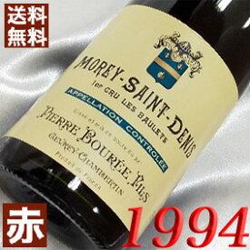 1994年 モレ・サン・ドニ レ・ボレ [1994] 750ml フランス ヴィンテージ ワイン ブルゴーニュ 赤ワイン ミディアムボディ ピエール・ブレ [1994] 平成6年 お誕生日 結婚式 結婚記念日 プレゼント ギフト 対応可能 誕生年 生まれ年 wine