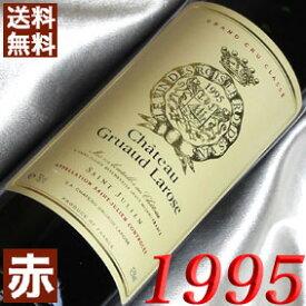 【送料無料】 1995年 シャトー・グリュオー・ラローズ [1995] 750ml フランス ワイン ボルドー サンジュリアン 赤ワイン フルボディ [1995] 平成7年 お誕生日 結婚式 結婚記念日の プレゼント に誕生年 生まれ年 wine 古酒