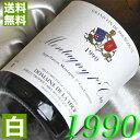 【送料無料】 1990年 モンタニー・プルミエ・クリュ ブラン [1990] 750ml フランス ワイン ブルゴーニュ 白ワイン 辛口 ドメーヌ・ラ・トゥール [1990] 平成2年 お誕生日 結婚式 結婚記念日の プレゼント に誕生年 生まれ年 wine 酒