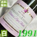 【送料無料】 1991年 白ワイン コトー・デュ・レイヨン ノーブル・セレクション [1991] 750ml フランス ワイン ロワール 甘口 ダンビーノ [1991] 平成3年 お誕生日 結婚式 結婚記念日の プレゼント に生まれ年 wine