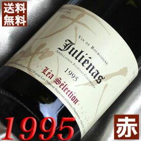 【送料無料】 1995年 ジュリエナ レア・セレクション [1995] 750ml フランス ワイン ブルゴーニュ 赤ワイン ミディアムボディ ルー・デュモン [1995] 平成7年 お誕生日 結婚式 結婚記念日の プレゼント に誕生年 生まれ年 wine 古酒