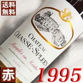 【送料無料】 1995年 シャトー・シャス・スプリーン [1995] 750ml フランス ボルドー ムーリス 赤ワイン ミディアムボディ [1995] 平成7年 お誕生日 結婚式 結婚記念日の プレゼント に誕生年 生まれ年 wine 古酒