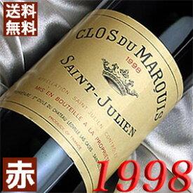 【送料無料】 1998 年 クロ・デュ・マルキ [1998] 750ml フランス ワイン ボルドー サンジュリアン 赤ワイン ミディアムボディ [1998] 平成10年 お誕生日 結婚式 結婚記念日の プレゼント に誕生年 生まれ年のワイン!