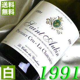 【送料無料】 1991年 白ワイン サン・トーバン シャトニエール [1991] 750ml フランス ワイン ブルゴーニュ 辛口 ウルシュリーヌ [1991] 平成3年 お誕生日 結婚式 結婚記念日の プレゼント に誕生年 生まれ年 wine 酒