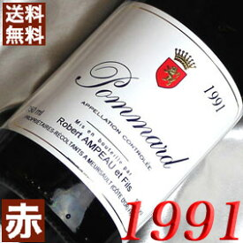 1991年 ポマール [1991] 750ml フランス ワイン ブルゴーニュ 赤ワイン ミディアムボディ ロベール・アンポー 1991 平成3年 お誕生日 結婚式 結婚記念日の プレゼント に誕生年 生まれ年のワイン!
