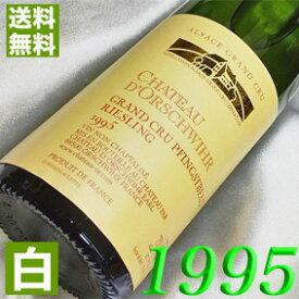 【送料無料】 1995年 白ワイン アルザス・リースリング フィンズベルグ [1995] 750ml フランス ワイン アルザス 辛口 ドルシュヴィール [1995] 平成7年 お誕生日 結婚式 結婚記念日の プレゼント に誕生年 生まれ年 wine