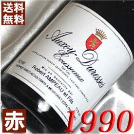【送料無料】 1990年 オークセィ・デュレス エキュソー  ルージュ [1990] 750ml フランス ワイン ブルゴーニュ 赤ワイン ミディアムボディ ロベール・アンポー [1990] 平成2年 お誕生日 結婚式 結婚記念日の プレゼント に誕生年 生まれ年 wine 酒