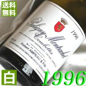 【送料無料】 1996年 白ワイン ピュリニー・モンラッシェ コンベット [1996] 750ml フランス ワイン ブルゴーニュ 辛口 ロベール・アンポー [1996] 平成8年 お誕生日 結婚式 結婚記念日の プレゼント に誕生年 生まれ年 wine