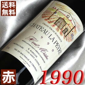【送料無料】 1990年 シャトー・ラ・ペイレ [1990] 750ml フランス ワイン ボルドー オーメドック 赤ワイン ミディアムボディ [1990] 平成2年 お誕生日 結婚式 結婚記念日の プレゼント に誕生年 生まれ年 wine 酒