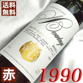 【送料無料】 1990年 ベラルデンガ・キャンティ・クラシコ リゼルヴァ [1990] 750ml イタリア ワイン 赤ワイン トスカーナ ミディアムボディ フェルシナ [1990] 平成2年 お誕生日 婚式 結婚記念日の プレゼント に誕生年 生まれ年 wine