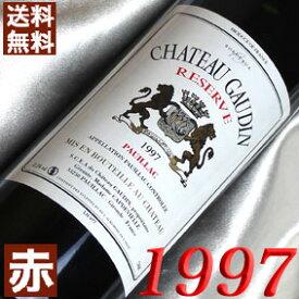 【送料無料】 1997年 シャトー・ゴーダン [1997] 750ml フランス ワイン ボルドー ポイヤック 赤ワイン ミディアムボディ [1997] 平成9年 お誕生日 結婚式 結婚記念日 プレゼント 誕生年 生まれ年 wine