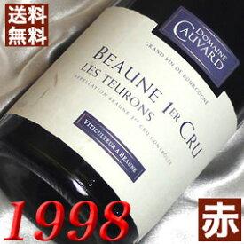 【送料無料】 1998年 ボーヌ・レ・トゥーロン [1998] 750ml フランス ワイン ブルゴーニュ 赤ワイン ミディアムボディ コヴァール [1998] 平成10年 お誕生日 結婚式 結婚記念日の プレゼント に誕生年 生まれ年のワイン!