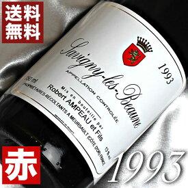 【送料無料】 1993年 サヴィニー・レ・ボーヌ ルージュ [1993] 750ml フランス ワイン ブルゴーニュ 赤ワイン ミディアムボディ ロベール・アンポー [1993] 平成5年 お誕生日 結婚式 結婚記念日の プレゼント に誕生年 生まれ年 wine