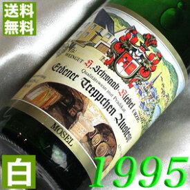 【送料無料】 1995年 白ワイン エルデナー・リースリング アウスレーゼ [1995] 750ml ドイツ ワイン モーゼル 甘口 キーベル [1995] 平成7年 お誕生日・結婚式・結婚記念日の プレゼント に誕生年・生まれ年 wine 古酒