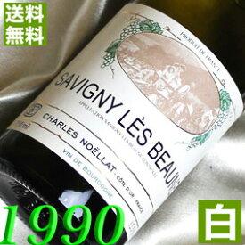 【送料無料】 1990年 サヴィニー・レ・ボーヌ ブラン [1990] 750ml フランス ワイン ブルゴーニュ 白ワイン 辛口 シャルル・ノエラ [1990] 平成2年 お誕生日 結婚式 結婚記念日の プレゼント に誕生年 生まれ年 wine 酒