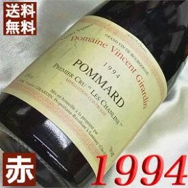 【送料無料】 1994年 ポマール・レ・シャンラン [1994] 750ml フランス ワイン ブルゴーニュ 赤ワイン ミディアムボディ ヴァンサン・ジラルダン [1994] 平成6年 お誕生日 結婚式 結婚記念日 プレゼント 誕生年 生まれ年 wine