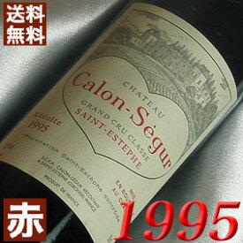 【送料無料】 1995年 シャトー・カロン・セギュール [1995] 750ml フランス ワイン ボルドー サンテステフ 赤ワイン フルボディ [1995] 平成7年 お誕生日 結婚式 結婚記念日の プレゼント に誕生年 生まれ年 wine 古酒