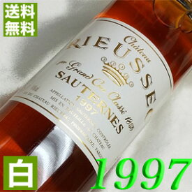 【送料無料】 1997年 白ワイン シャトー・リューセック [1997] 750mlフランス ワイン ボルドー ソーテルヌ 極甘口 [1997] 平成9年 お誕生日 結婚式 結婚記念日の プレゼント に誕生年 生まれ年 wine