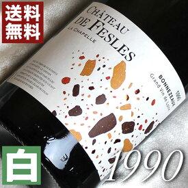 【送料無料】 1990年 白ワイン ボンヌゾー・シャペル VV [1990] 750ml フランス ワイン ロワール 極甘口 シャトー・ド・フェル [1990] 平成2年 お誕生日 結婚式 記念日 プレゼント 誕生年 生まれ年 wine 酒