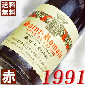 【送料無料】 1991年 サン・ロマン・スー・ル・シャトー ルージュ [1991] 750ml フランス ワイン ブルゴーニュ 赤ワイン ミディアムボディ ガブリエル・バロレ・ブールッド 1991 平成3年 お誕生日 結婚式 結婚記念日 プレゼント 誕生年 生まれ年 wine