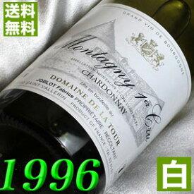 【送料無料】 1996年 白ワイン モンタニー・プルミエ・クリュ [1996] 750ml フランス ワイン ブルゴーニュ 辛口 ラ・トゥール [1996] 平成8年 お誕生日 結婚式 結婚記念日の プレゼント に誕生年 生まれ年 wine