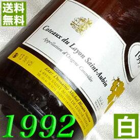 白ワイン 1992年 コトー・デュ・レイヨン サン・トーバン [1992] 750ml フランス ワイン ロワール 甘口 ミッシェル・ブルアン [1992] 平成4年 お誕生日 結婚式 結婚記念日 プレゼント 生まれ年 wine