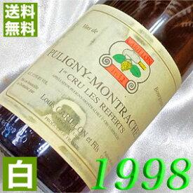 1998年 白ワイン ピュリニー・モンラッシェ・ルフェール [1998] 750ml フランス ワイン ブルゴーニュ 辛口 ルイ・カリヨン [1998] 平成10年 お誕生日 結婚式 結婚記念日の プレゼント に誕生年 生まれ年のワイン!