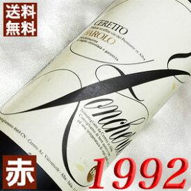 1992年 バローロ・ゾンケッラ [1992] 750ml イタリア ワイン ピエモンテ 赤ワイン ミディアムボディ チェレット [1992] 平成4年 お誕生日 結婚式 結婚記念日 プレゼント 誕生年 生まれ年 wine