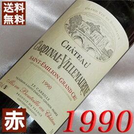 1990年 シャトー・カルディナル・ヴィルモリーヌ 750ml フランス ワイン ボルドー サンテミリオン 赤ワイン ミディアムボディ [1990] 平成2年 お誕生日 結婚式 結婚記念日の プレゼント に誕生年 生まれ年 wine 酒