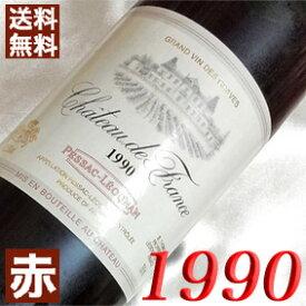 1990年 シャトー・ドゥ・フランス ルージュ [1990] 750ml フランス ヴィンテージ ワイン ボルドー グラーヴ 赤ワイン ミディアムボディ [1990] 平成2年 お誕生日 結婚式 結婚記念日 プレゼント ギフト 対応可能 誕生年 生まれ年 wine