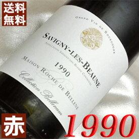 1990年 サヴィニー・レ・ボーヌ・ルージュ ベレナム [1990] 750ml フランス ヴィンテージ ワイン ブルゴーニュ 赤ワイン ミディアムボディ ベレーヌ [1990] 平成2年 お誕生日 結婚式 結婚記念日 プレゼント ギフト 対応可能 誕生年 生まれ年 wine