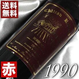 1990年 シャトー・リフォー [1990] 750ml フランス ヴィンテージ ワイン ボルドー 赤ワイン ミディアムボディ[1990] 平成2年 お誕生日 結婚式 結婚記念日 プレゼント ギフト 対応可能 誕生年 生まれ年 wine 酒