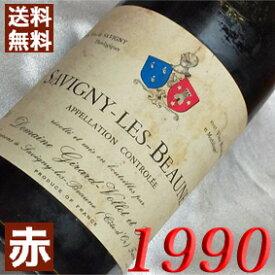 1990年 サヴィニー・レ・ボーヌ・ルージュ [1990] 750ml フランス ヴィンテージ ワイン ブルゴーニュ 赤ワイン ミディアムボディ ジラール・ヴォヨ [1990] 平成2年 お誕生日 結婚式 結婚記念日 プレゼント ギフト 対応可能 誕生年 生まれ年 wine
