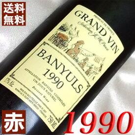 1990年 甘口 バニュルス [1990] 750ml フランス ヴィンテージ ワイン ラングドック 赤ワイン JMパルセ [1990] 平成2年 お誕生日 結婚式 結婚記念日 プレゼント ギフト 対応可能 誕生年 生まれ年 wine 酒