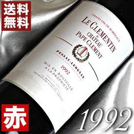 1992年 クレマンタン・ド・パプ・クレマン ルージュ [1992] 750ml フランス ヴィンテージ ワイン ボルドー グラーヴ 赤ワイン ミディアムボディ [1992] 平成4年 お誕生日 結婚式 結婚記念日 プレゼント ギフト 対応可能 誕生年 生まれ年 wine