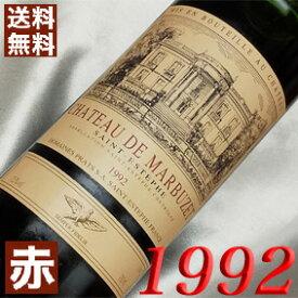 1992年 シャトー・ド・マルビュゼ [1992] 750ml フランス ヴィンテージ ワイン ボルドー サンテステフ 赤ワイン ミディアムボディ [1992] 平成4年 お誕生日 結婚式 結婚記念日 プレゼント ギフト 対応可能 誕生年 生まれ年 wine